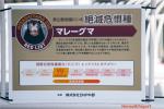 higashiyamazoo-redlist