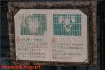 遊亀公園附属動物園 マレーグマ紹介