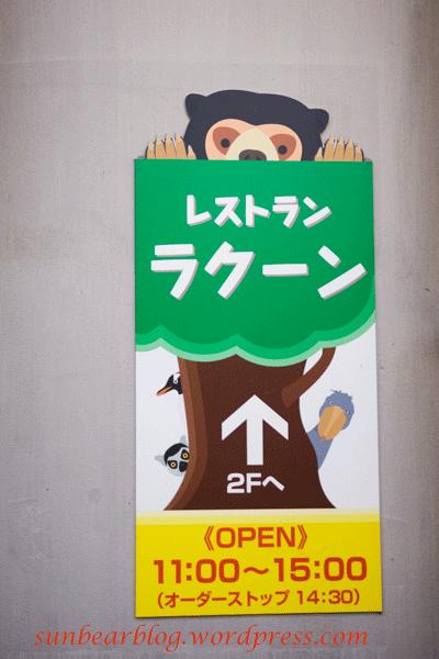 のいち動物公園 レストラン看板