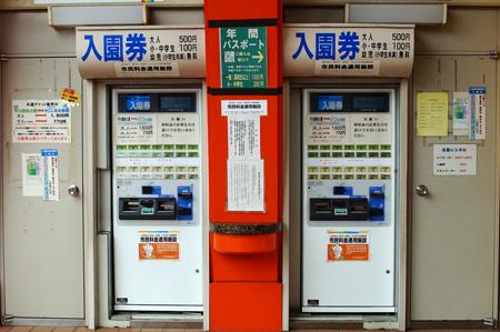 平川動物公園 入園券自動販売機