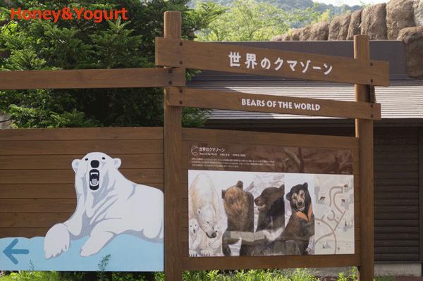平川動物公園 世界のクマゾーン 案内看板