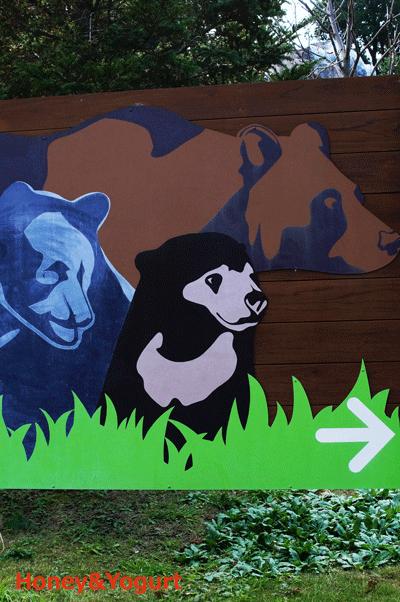 平川動物公園 世界のクマゾーン 看板 イラスト