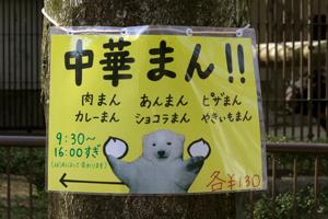 とべ動物園 園内広告