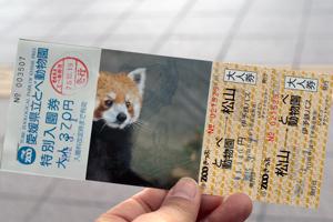 とべ動物園 松山市駅往復バスと入園券のセット