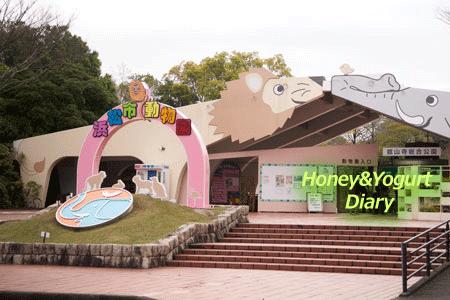 浜松市動物園 入場門