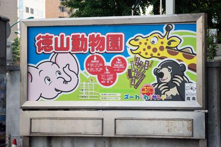 徳山駅前 看板