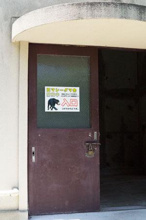 福岡市動物園 旧マレーグマ舎 入口