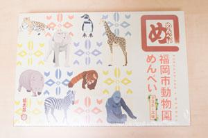 福岡市動物園めんべい