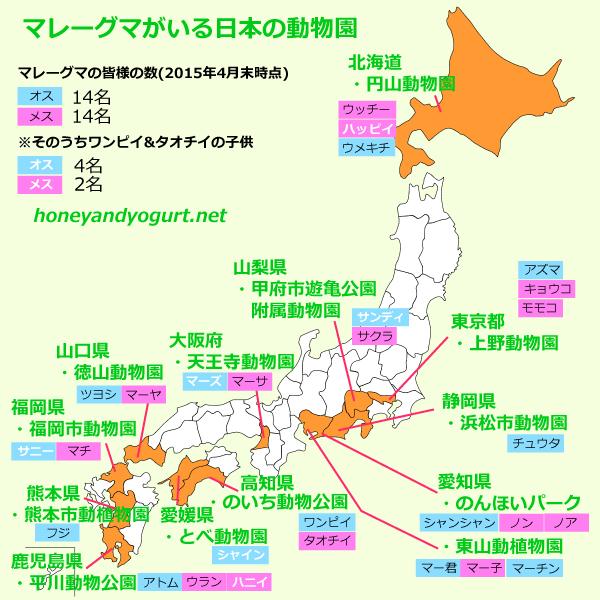 マレーグマがいる日本の動物園 都道府県 名前 性別