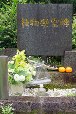 平川動物公園 慰霊碑