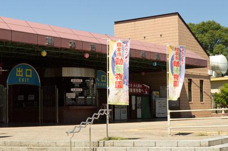 熊本市動植物園 エントランス Kumamoto-City-Zoo