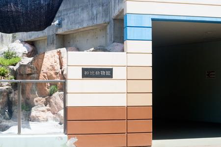 のんほいパーク 極地動物館入口