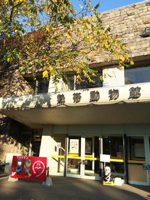 円山動物園 熱帯動物館