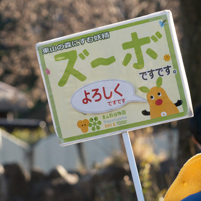 東山動植物園 ズーボ