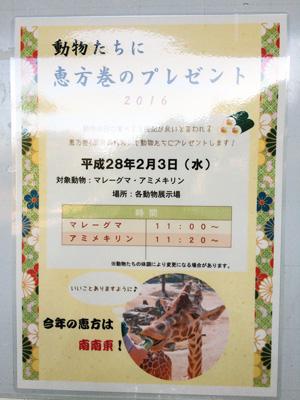 のいち動物公園 イベントお知らせ