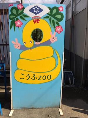 遊亀公園附属動物園