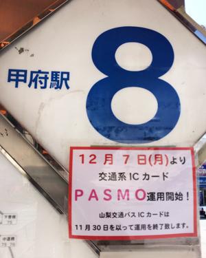 甲府駅 バスターミナル