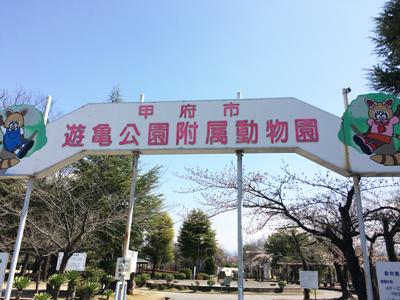 山梨県 甲府市 遊亀公園附属動物園 入口