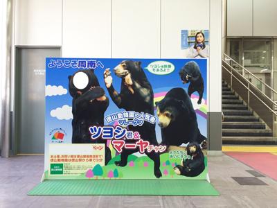 新幹線 徳山駅 看板