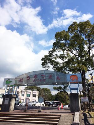 徳山動物園 入口