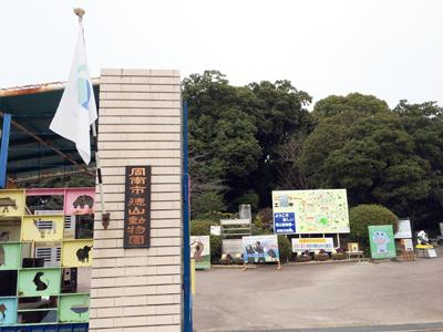 徳山動物園 入場門