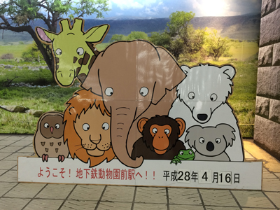 御堂筋線 動物園前駅