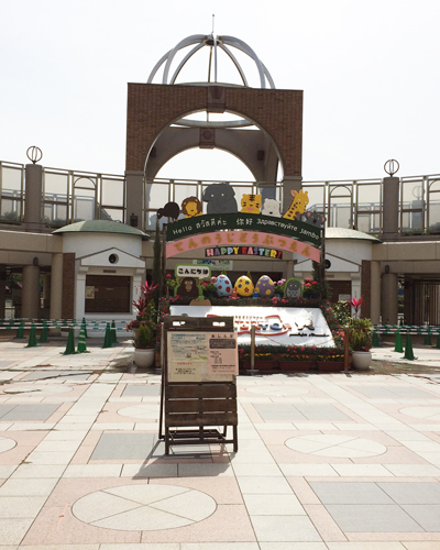 天王寺動物園 新世界ゲート