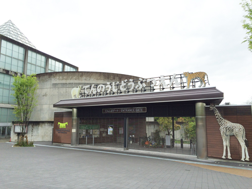 天王寺動物園 てんしばゲート
