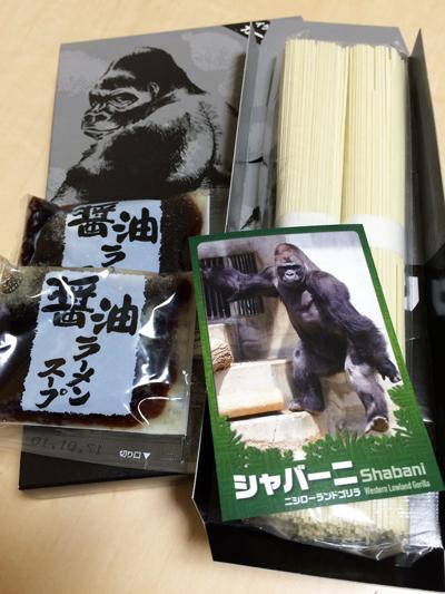 東山動物園 お土産