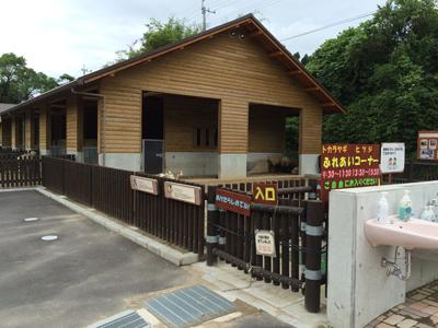 平川動物公園 ふれあいゾーン