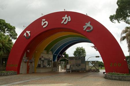 平川動物公園 エントランス