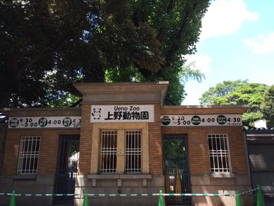 上野動物園 東園 旧正門手前