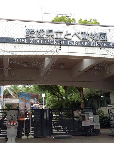 とべ動物園 入口