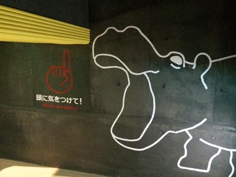 円山動物園 カバ舎 トンネル