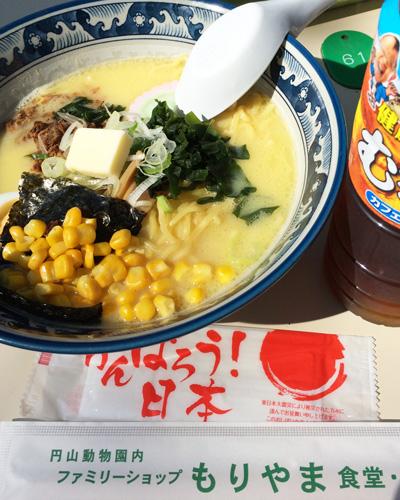 円山動物園 もりやま食堂