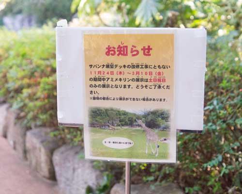 のいち動物公園 園内