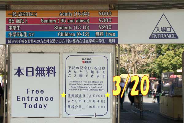 上野動物園 入場口