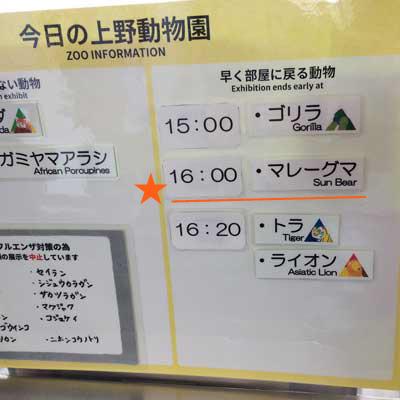 上野動物園 表門インフォメーション