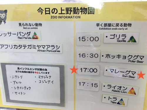上野動物園 入園口