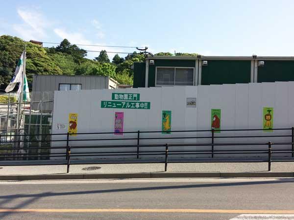 福岡市動物園 正門