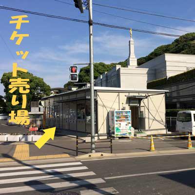 福岡市動物園 工事中 正門 チケット売り場