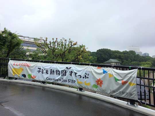 上野動物園 いそっぷ橋 子ども動物園