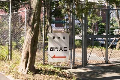 福岡市動植物園 西門