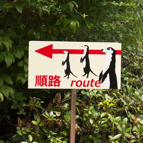 のいち動物公園 園内 順路