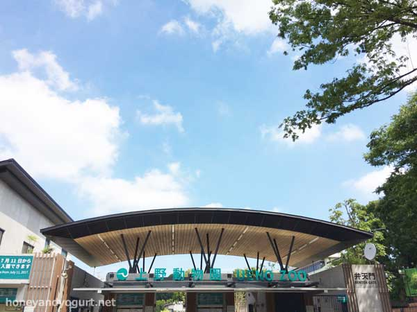 上野動物園 弁天門
