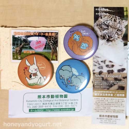 熊本市動植物園 復興サポーター