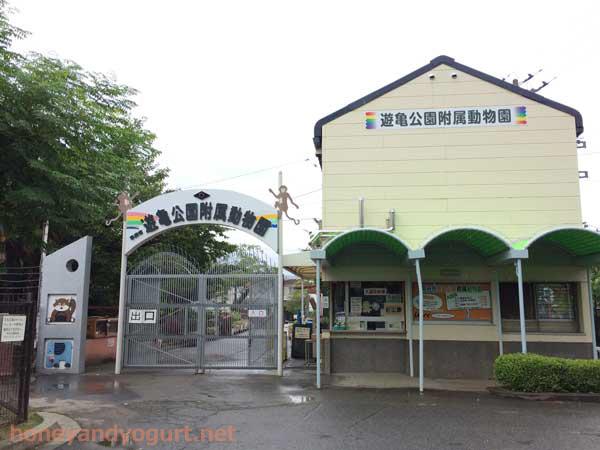 遊亀公園附属動物園 入口
