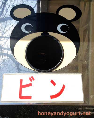 徳山動物園 園内