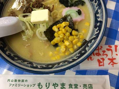 円山動物園 食堂 もりやま