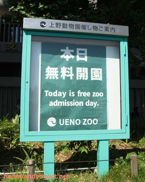 上野動物園 催し物ご案内